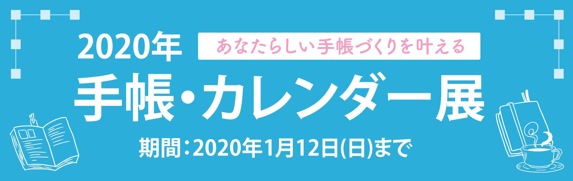 2020年 手帳カレンダー展