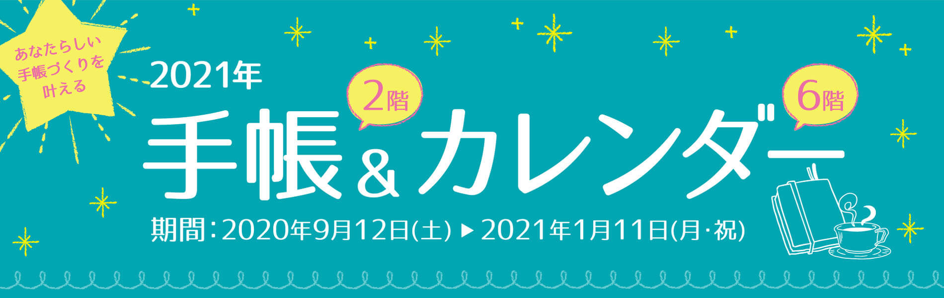 2021年 手帳・カレンダー