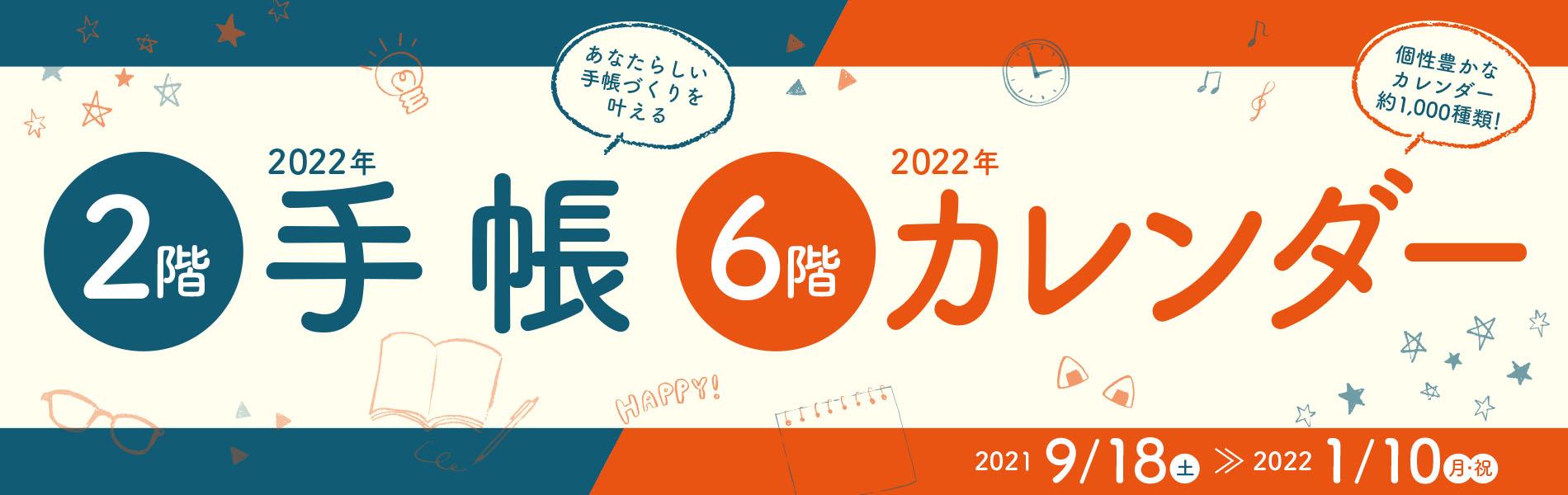 2022手帳カレンダー